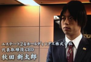 【エステート24ホールディングス】CEO秋田新太郎の現在に関する画像