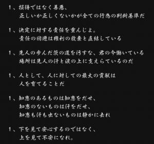 エステート24 社訓