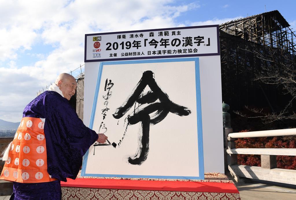 【毎年恒例】今年の漢字は「令」に決定!に関する画像